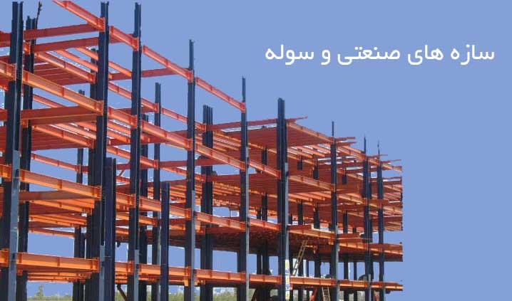 سازه های صنعتی